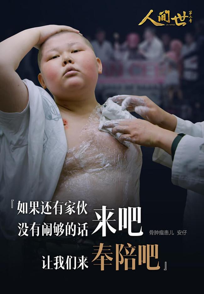 《烟花》分集导演谢抒豪只有25岁,他拍那些身患骨肉瘤的儿童,一边拍一边哭。