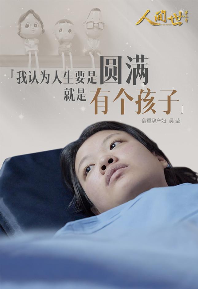 第二集围绕高危产妇展开的《生日》播出之后,引发许多观众的愤怒和不理解。