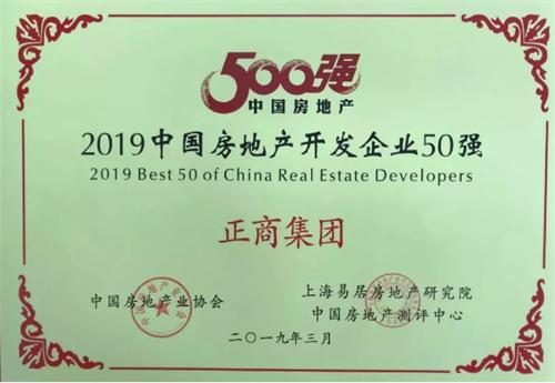 """正商集团再次蝉联""""中国房企50"""