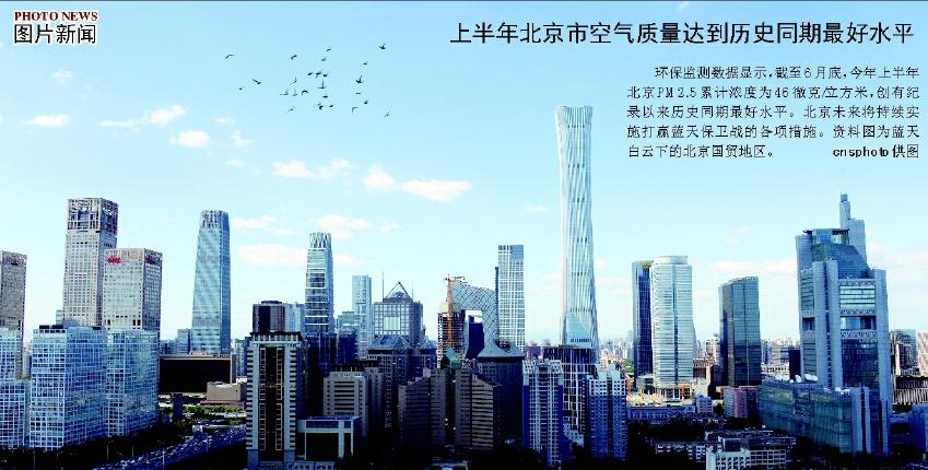 上半年北京市空气质量达到历史同期最好水平